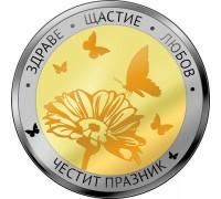 "Медальон с масивно сребърно и златно покритие ""За най-прекрасното цвете"""