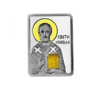 """""""Свети Никола"""", сребърно кюлче"""
