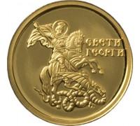 """Свети Георги"", златен медал"