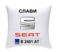 Възглавничка с номера и марката на автомобила, Сеат