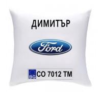 Възглавничка с номера и марката на автомобила, Форд