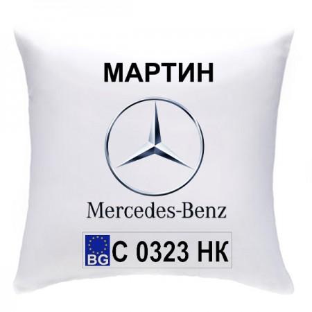 Възглавничка с номера и марката на автомобила, Мерцедес