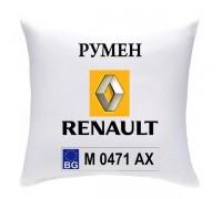 Възглавничка с номера и марката на автомобила, Рено