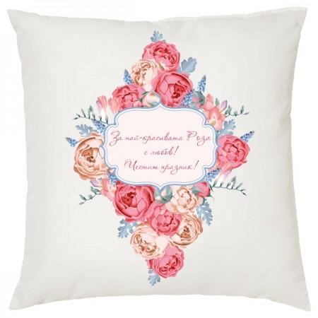 Възглавничка  за имен ден, с цветя, 30*30см
