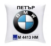 Възглавничка с номера и марката на автомобила, БМВ