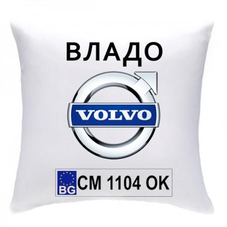 Възглавничка с номера и марката на автомобила, Волво